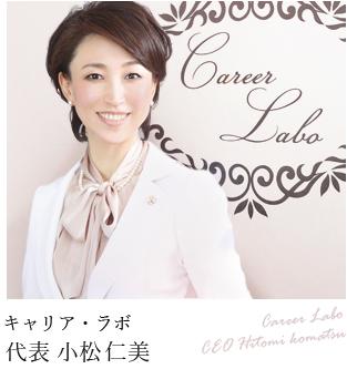 キャリアラボ代表小松仁美