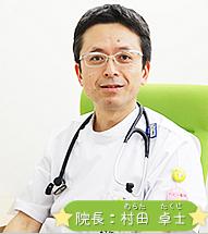 むらた小児科 院長 村田卓士様写真